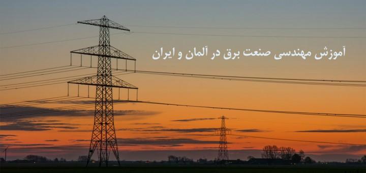 آموزش مهندسی برق در آلمان و ایران
