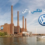 کارخانه شرکت فلکس واگن Volkswagen