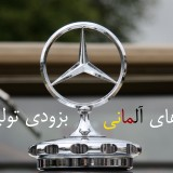 German cars in Iran